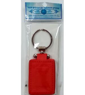 Porte clés Téhilim Blanc