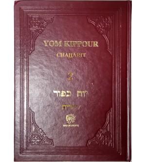 Yom Kippour CHAHARIT 2 Luxe - Rite Ashkénaze Hébreu Français et Phonétique