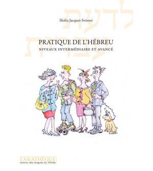 Pratique de l'hébreu, Niveau intermédiaire et avancé