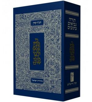 Tanakh Koren Hebreu - Grand format
