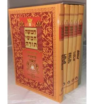 Hamicha Houmche Tora - Coffret 5 livres