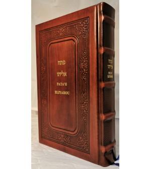 Sidour Patah Eliyahou - Luxe marron