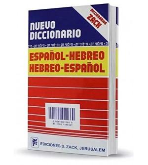 Nuevo Diccionario - Espagnol Hebreo
