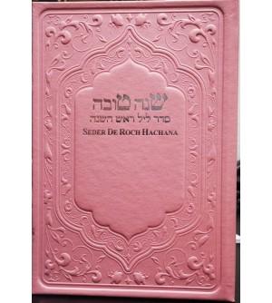 Seder de Roch Hachana rose