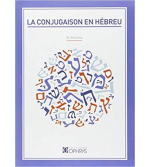 La conjugaison en hébreu